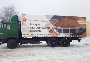 тент для грузового автомобиля
