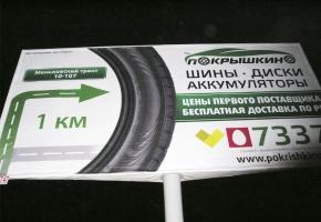 Рекламный щит Минск